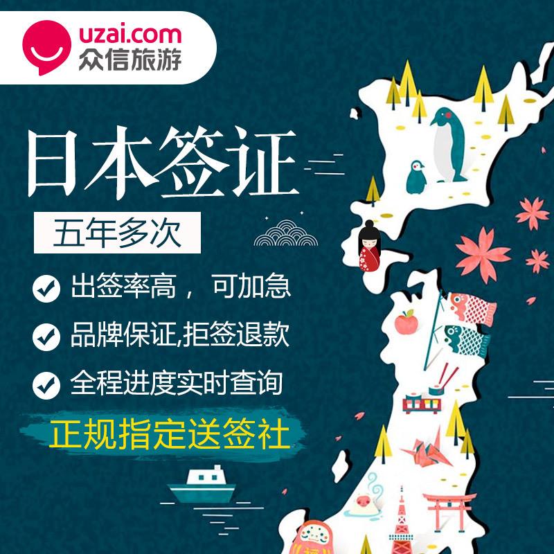 [上海送�]�信 日本五年多次��人旅游��C 自由行