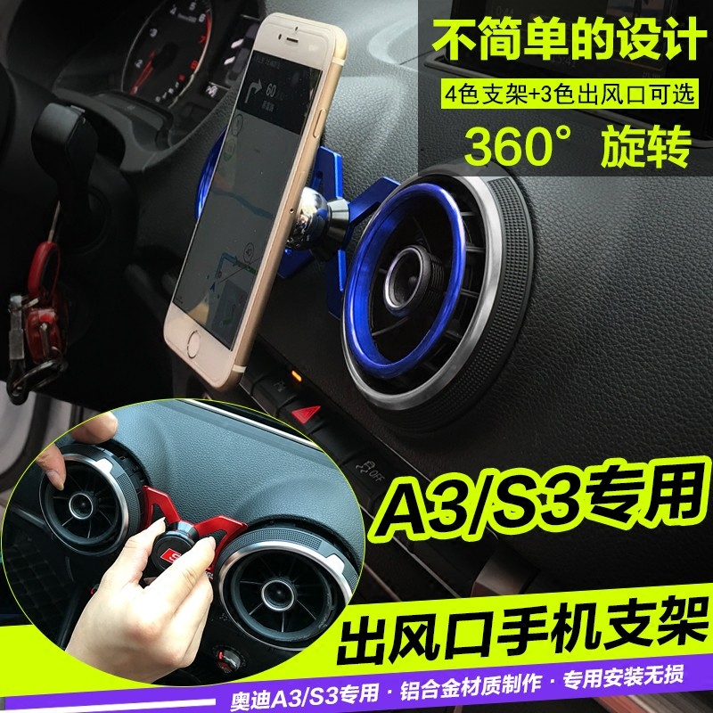 专用于奥迪A3手机支架 S3导航支架 车载手机座车用手机支架出风口