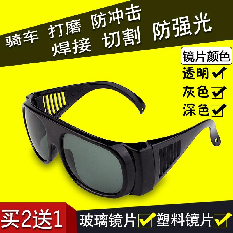 電焊眼鏡焊工專用防強光防紫外線玻璃燒焊護目鏡焊接防護眼鏡勞保