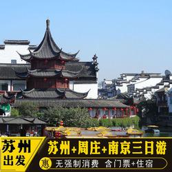 苏州出发到狮子林寒山寺周庄南京中山陵三日游旅游 含住宿3日游