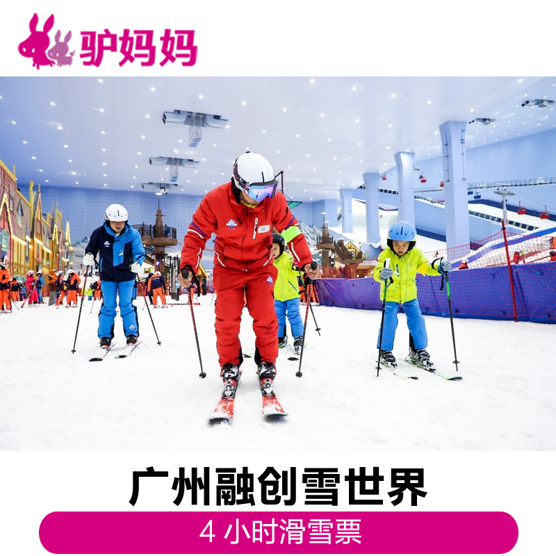 [Guangzhou rongchuang snow world - 4-hour middle / advanced track skiing ticket] 4-hour skiing ticket Guangzhou rongchuang snow world