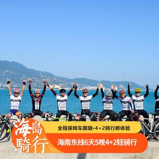 海南东线6天5晚自行车环岛骑行4+2轻骑行海口三亚博鳌户外跟团游