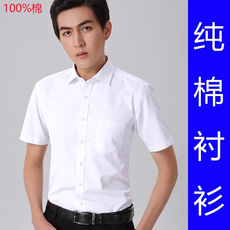 全棉男士短袖白衬衫修身纯棉免烫正装工作服商务职业100%棉衬衣夏