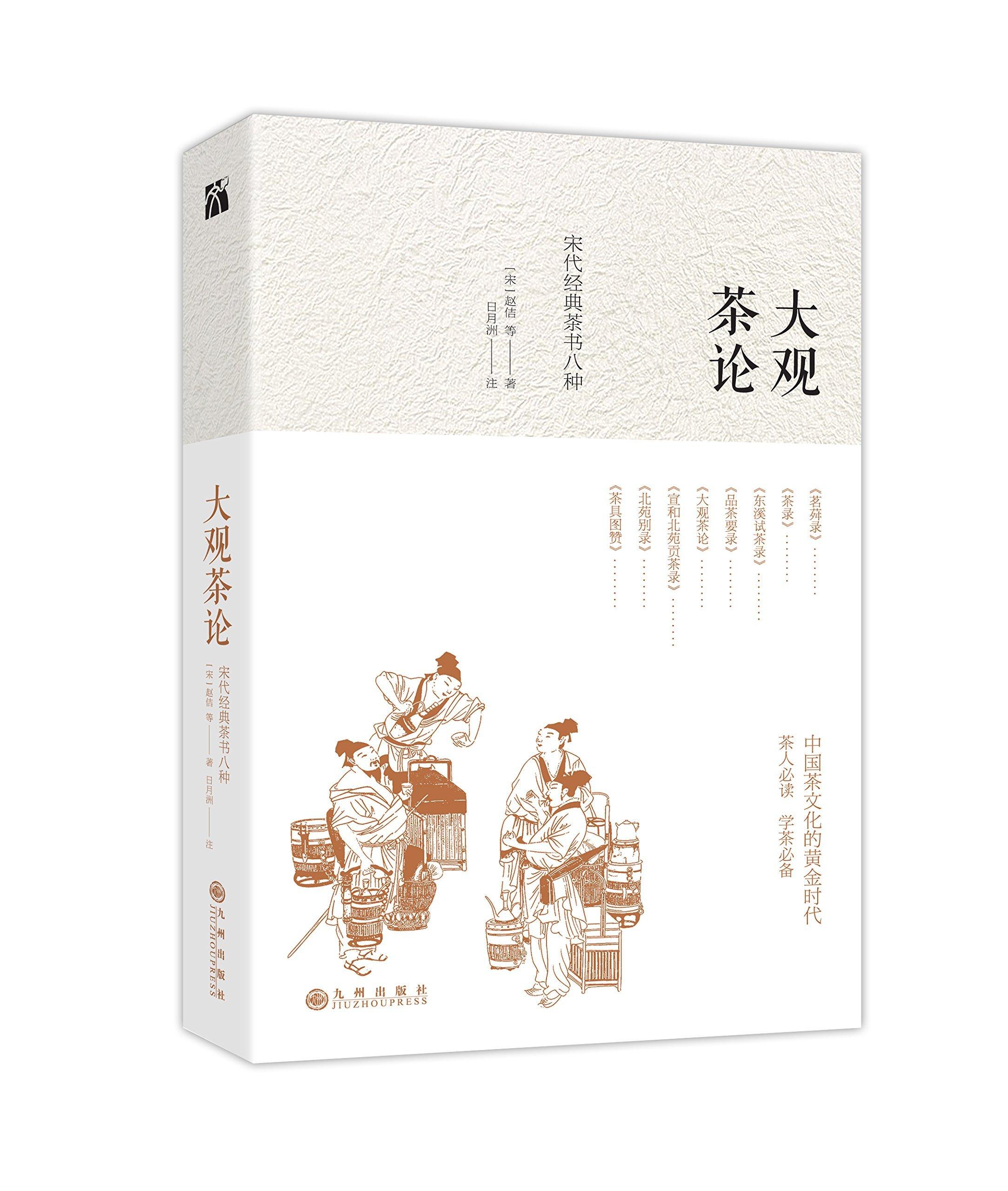 大观茶论:宋代经典茶书八种(宋)赵佶等著9787510864728九州