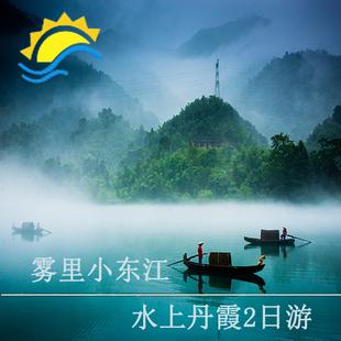 江西旅游人间仙境小东江、水上丹霞高椅岭2日游雾漫奇景 南昌出发