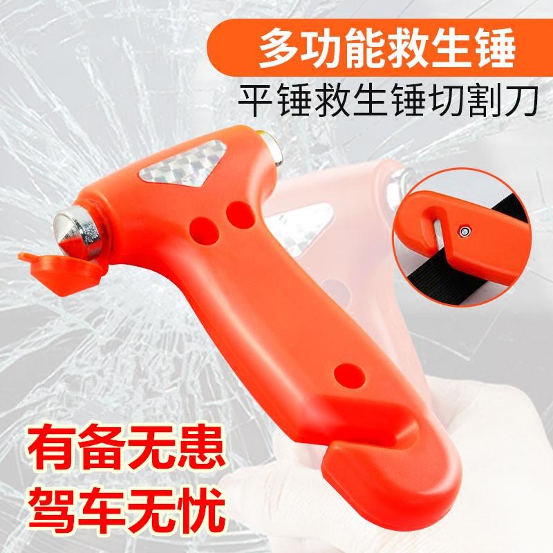 汽车安全锤车用破窗器多功能自救生锤车载二合一逃生器应急消防锤