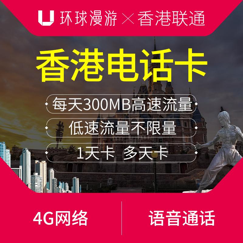 香港4G电话卡高速流量上网SIM卡含通话1/2/4/6/7日旅游送卡针HK