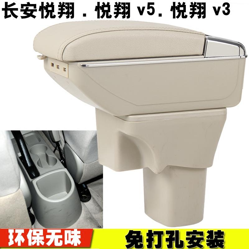 长安悦翔v3新老款悦翔扶手箱