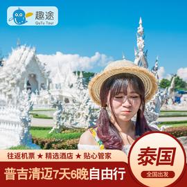 全国出发泰国旅游普吉岛清迈7天6晚自由行蜜月海岛度假亲子出境游图片