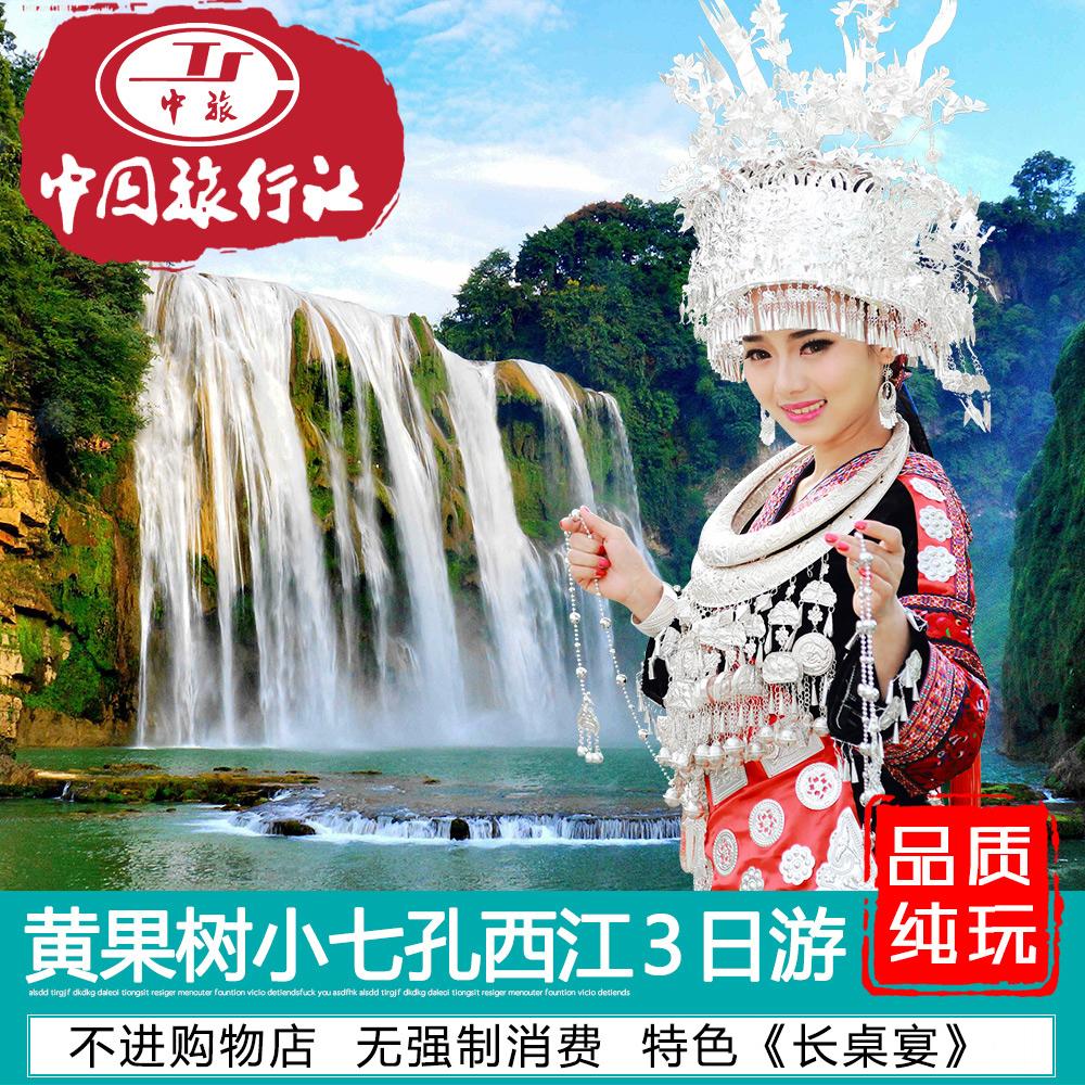 貴州観光貴陽発黄果樹西江千戸苗寨小七孔三日間の二日間と団体で純粋に三日間観光します。