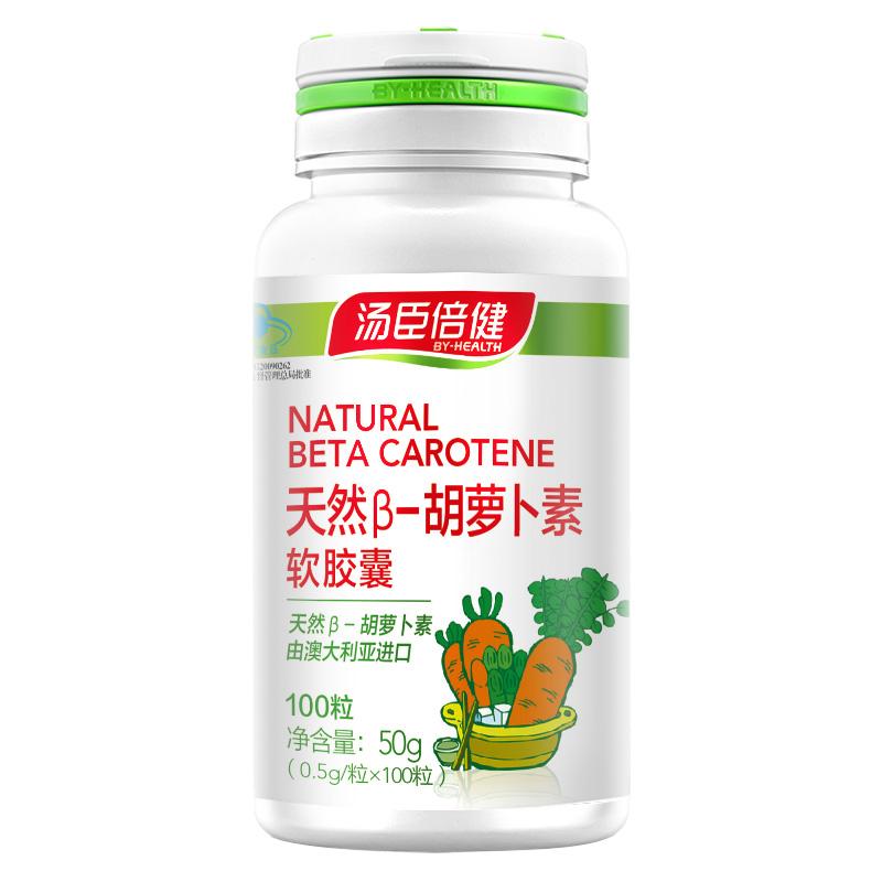 2 больших бутылки】Tomson HealthR натуральный & beta; - каротин мягкая капсула 0,5 г / зерно * 100 капсул витамин a