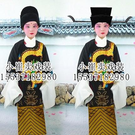 京剧包公儿童戏曲服装丞相蟒袍相爷大龙蟒黑蟒袍龙袍小孩表演戏服