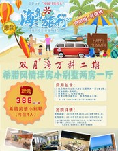 """惠州 双月湾临海小别墅""""可做饭,可烧烤""""抢购仅需388元/栋"""