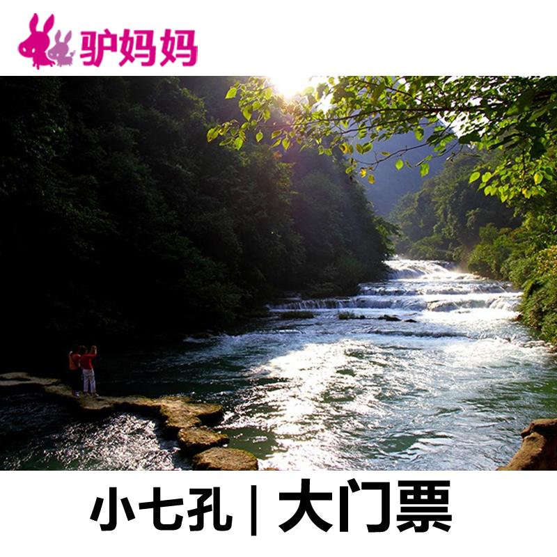 [小七孔景区-大门票]贵州小七孔门票(广东省除外)