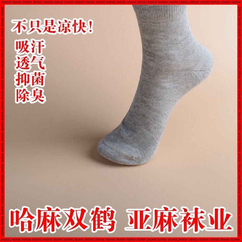 哈麻双鹤原厂亚麻袜子 春夏男袜女袜 吸汗透气抑菌除臭 十双包邮