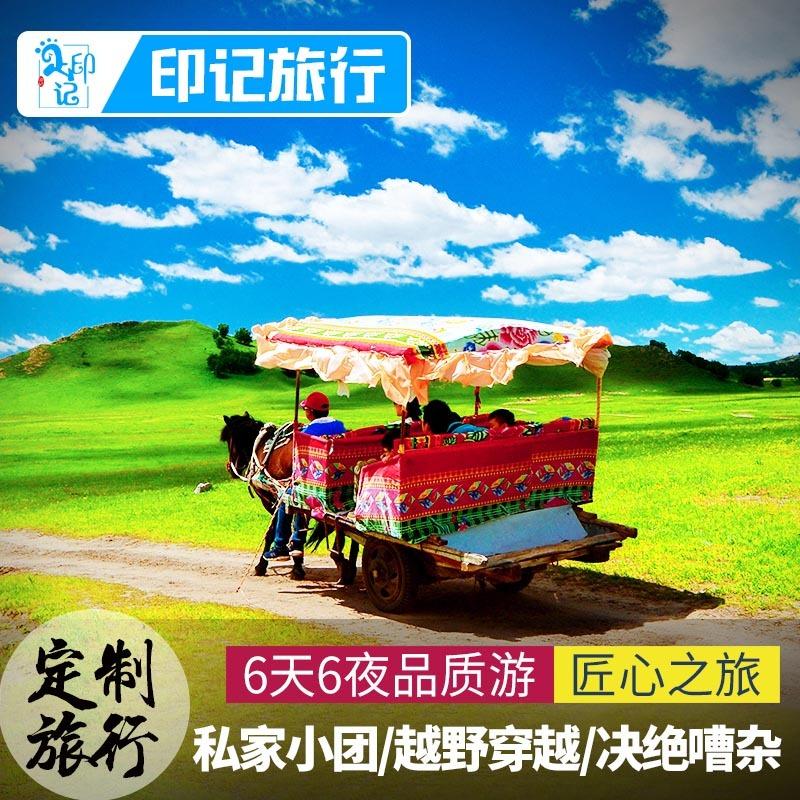 定制旅行 内蒙古呼伦贝尔旅游6日大草原满洲里包车骑马射箭亲子游