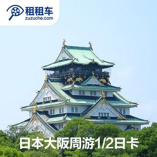 日本大阪周游1 名古屋领取 大阪 租租车 2日卡 东京