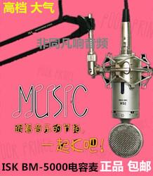 ISK BM-5000電容麥聲卡套裝網絡K歌電腦錄音設備MC喊麥bm5000話筒