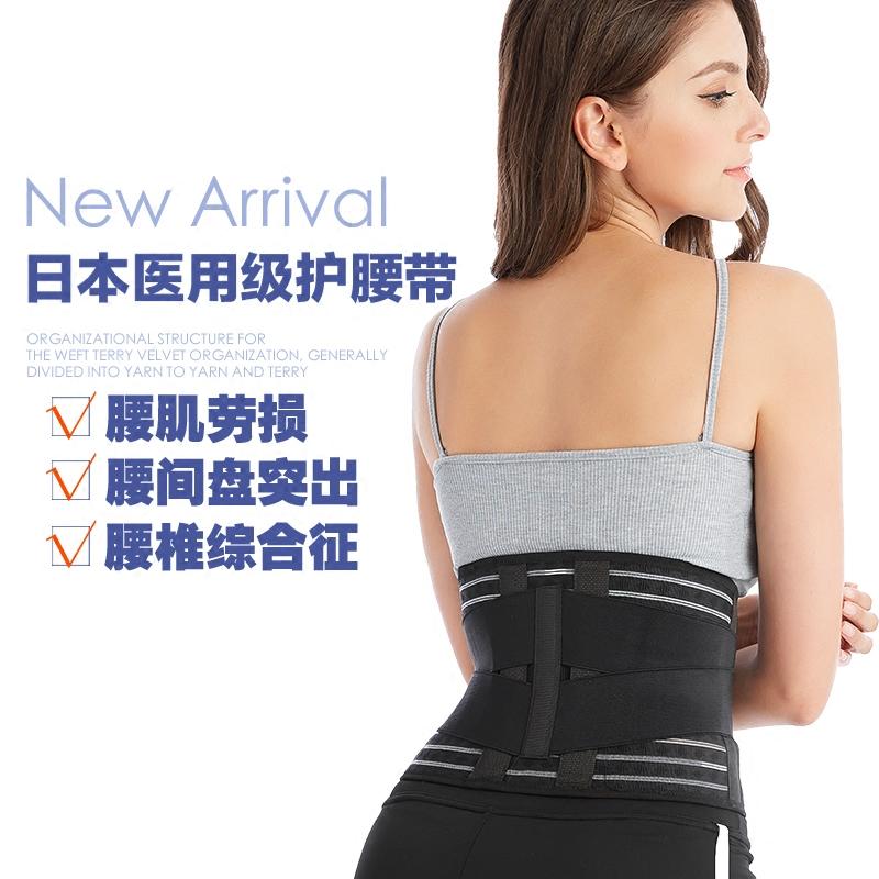 日本中山夏季透气薄款护腰带腰间盘男劳损腰椎间盘腰托突出疼女士