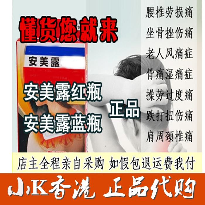 香港正品购 日本安美露 肩酸关节疼痛无药味清新红色80ml82ml