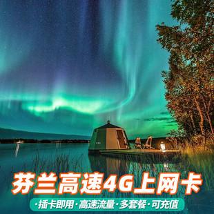 芬兰电话卡 4G手机上网欧洲赫尔辛基罗瓦涅米旅游可选无限3G流量价格