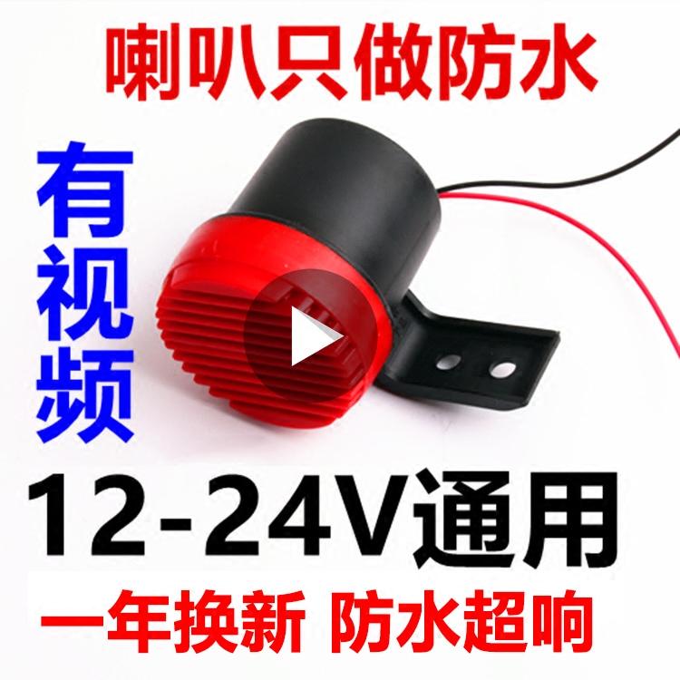 Автомобиль реальность голос крик слова за кормой внимание водонепроницаемый динамик большой груз автомобиль 12V24v Диди ремонт сигнал устройство