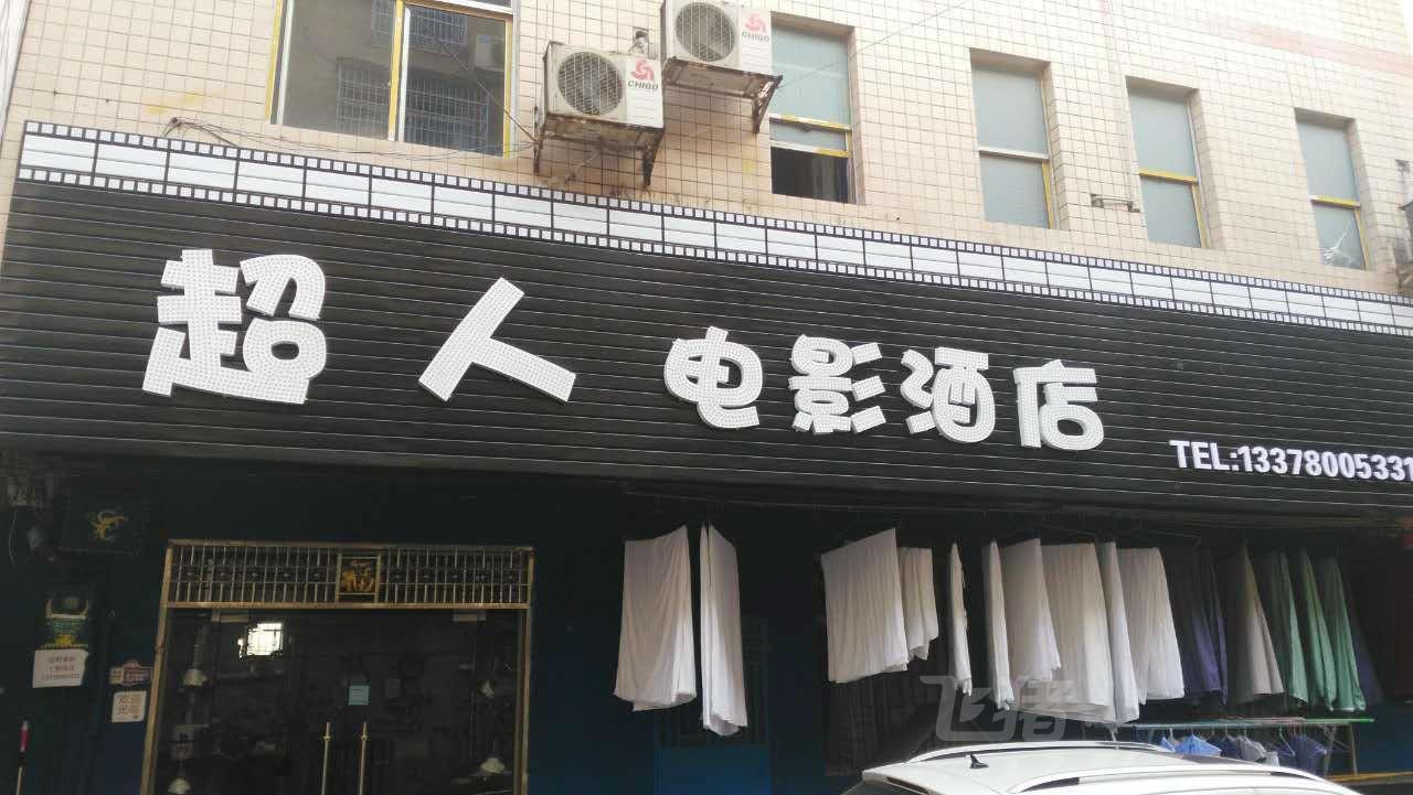 岳阳市超人电影酒店主题单间