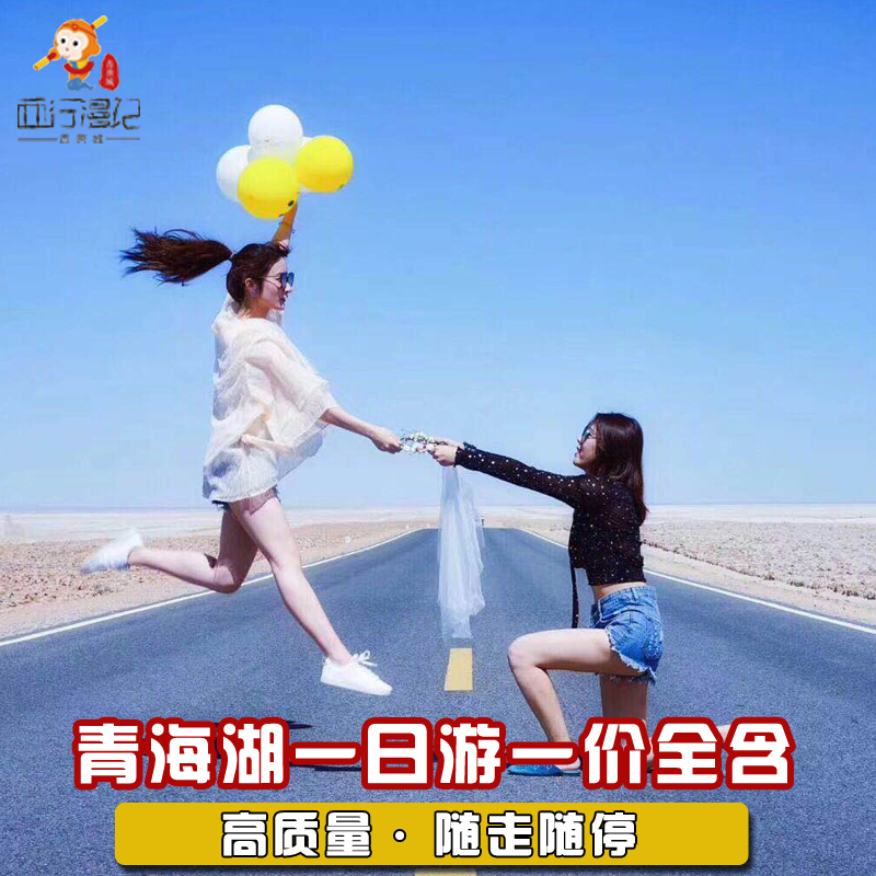 Qinghai tourism free travel Qinghai Lake thar Temple carpooling one day tour one price all inclusive stop as you go