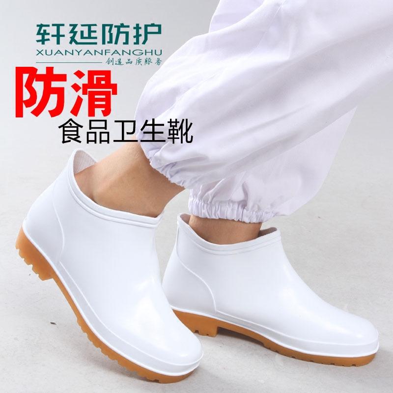 Еда здравоохранения ботинок белый сапоги мужской и женщины низкая труба вода обувной кухня скольжение крышка обувной масло сопротивление кислота щелочной слиток обувной