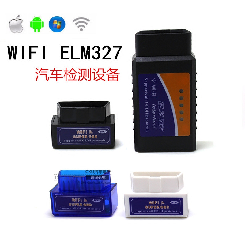 V1.5 версия WIFI ELM327 OBD2 группа 25k80 чип поддерживать Apple iPhone Ipad