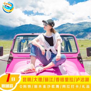 云南旅游昆明泸沽湖香格里拉全程0