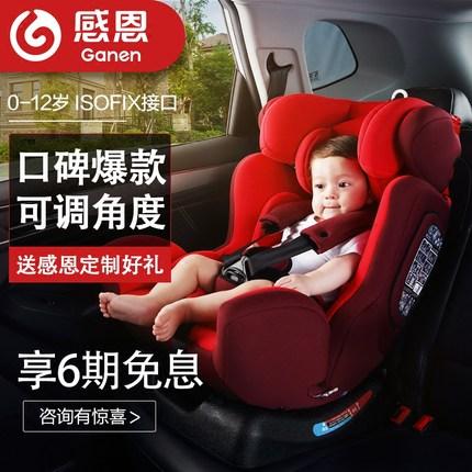 感恩儿童安全座椅材质分析_权威解读