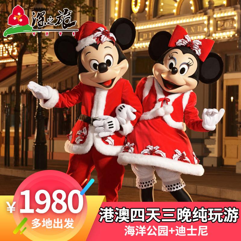 港澳旅游纯玩港澳4天3晚跟团游香港旅游海洋公园迪士尼乐园亲子游