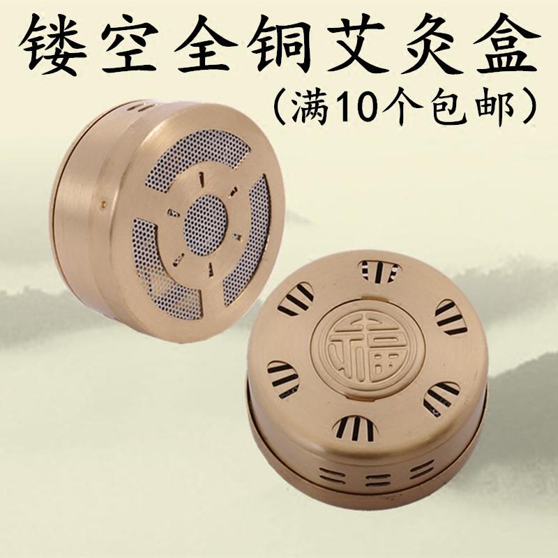 純鋼純銅熏艾條艾灸器具艾炙盒婦科宮寒艾草溫灸儀器隨身灸罐包郵