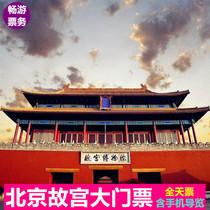 故宫博物院全天场票北京故宫门票当日票电子大门票