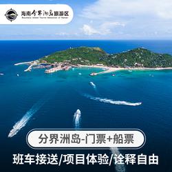 [分界洲岛-大门票+船票]海南三亚旅游分界洲岛免费班车