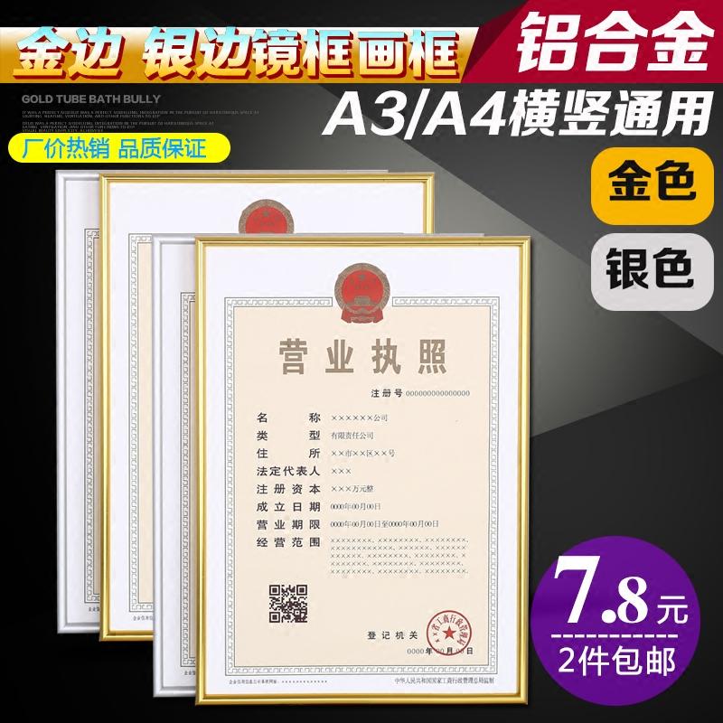 包邮A3镜框挂墙营业执照框新版税务证书框铝合金A4画框相框