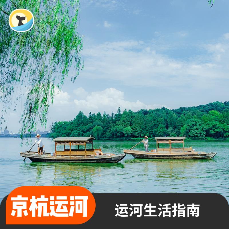 纷客旅行 2-7人小团杭州一日游京杭大运河半日讲解体验游浙江