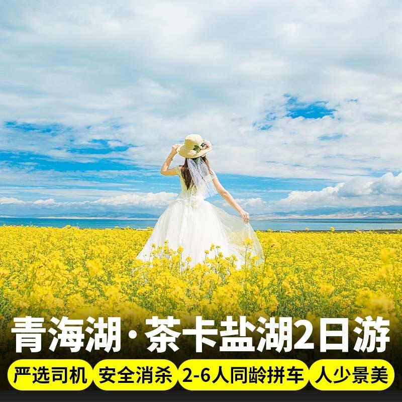 青海観光は相乗りします。2日間の1泊は自由です。西寧青海湖茶カード塩湖塔爾寺で二日間省内で遊んでいます。