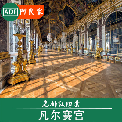 [Versailles Palace - big ticket + e-guide] Chinese voice guide: no queuing for e-ticket