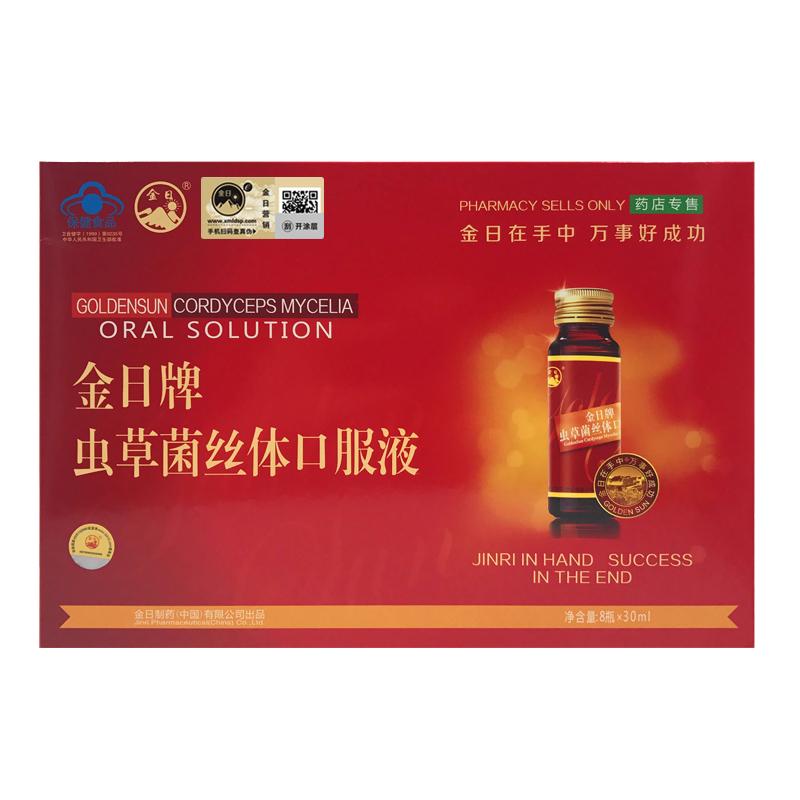[Part 2 half price] Jinri brand Cordyceps mycelium oral liquid 30ml / bottle * 8 bottles of immune regulation health care products