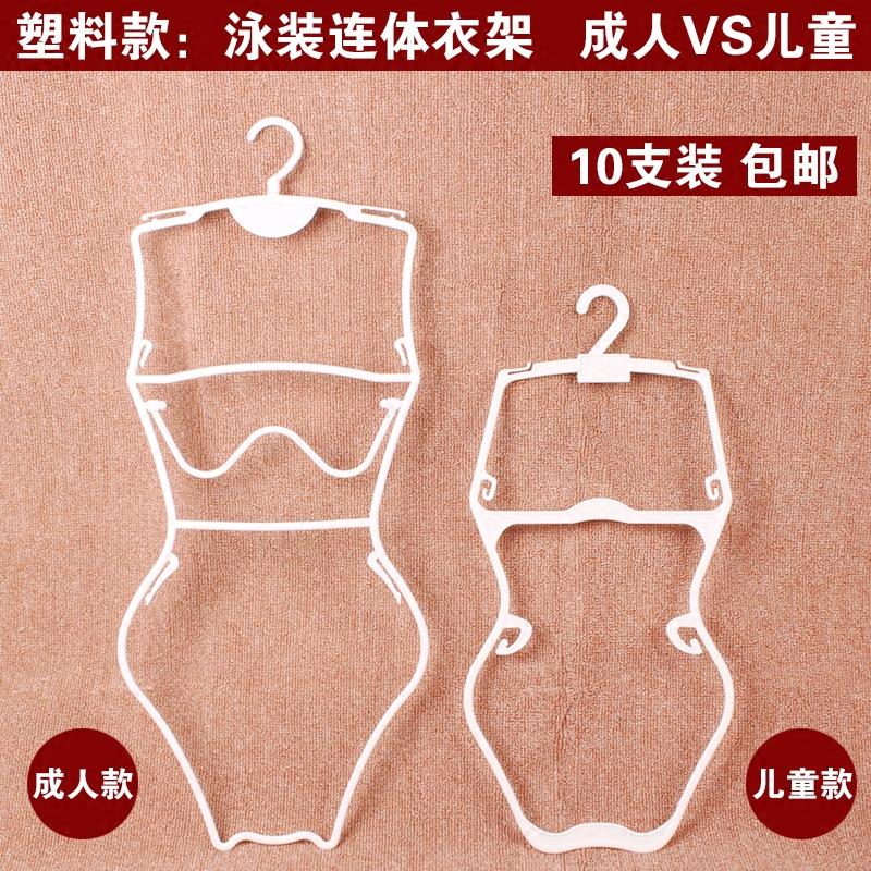 【10支装】泳衣展示架泳装衣架塑料套装衣挂服装店连体衣架包邮