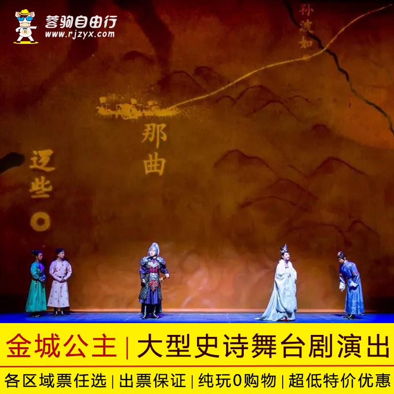 西藏拉萨金城公主实景剧演出门票多票型任选纯玩口碑商家保证出票