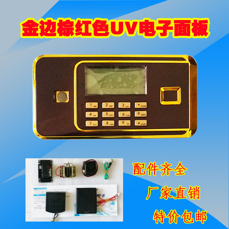 The package of general electronic password safe lock cabin