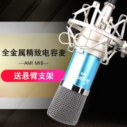 AMI mi8 電容麥克風 電腦語音網絡K歌筆記本主持錄音聊天話筒