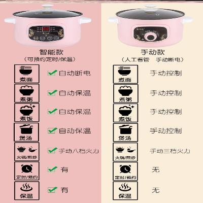 火锅新款插电节能电锅做饭煮锅煮面一人电奶锅蒸煮家用小奶锅加热