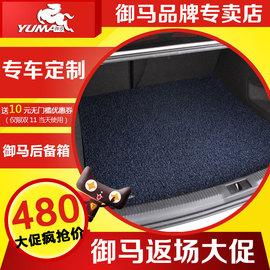 御马 汽车后备箱垫 专车专用环保无味 下单定制汽车丝圈尾箱垫图片