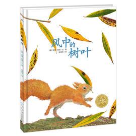 海豚绘本花园:风中的树叶(平)图片