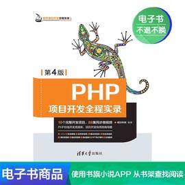 【电子书】PHP项目开发全程实录(第4版)图片