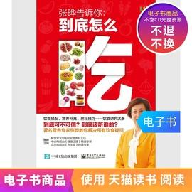【电子书】张晔告诉你:到底怎么吃图片